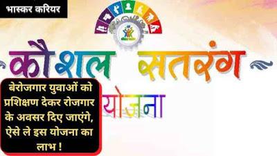 Kaushal Satrang Yojana, Kaushal Satrang Yojana Latest Update, Kaushal Satrang Yojana Latest News, Yojana