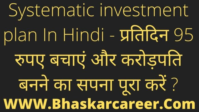 Systematic Investment Plan In Hindi, SIP Kya Hai, SIP Mein Investment Kaise Kare, Kadorpati Kaise Bane