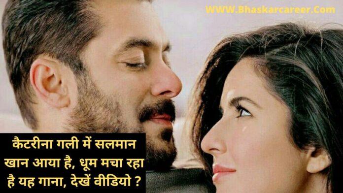 Salman Khan Aaya Hai Song Download Kaise Kare, Salman Khan Aaya Hai Bhojpuri Song, Ritesh Pandey Salman Khan Aaya Hai Full Video Song Download, Salman Khan Katrina Kaif Bhojpuri Song