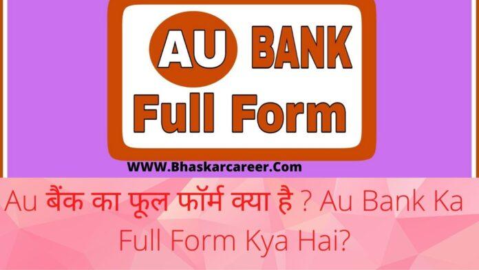 AU Bank Ka Full Form Kya Hai, AU Bank Full Form In Hindi, AU Bank Ka Pura Naam Kya Hai