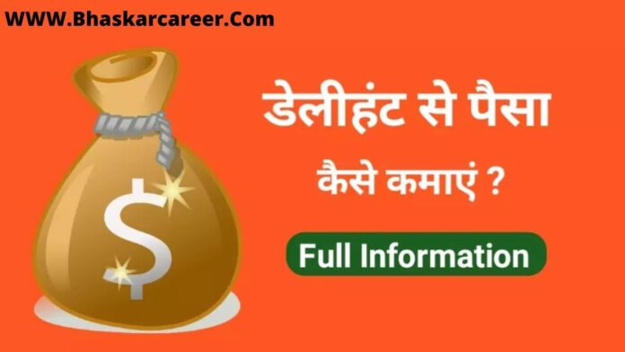 Daily Hunt Se Paise Kaise Kamaye Full Details In Hindi, How To Earn Money From Daily Hunt, Daily Hunt Se Earning Kaise Kare