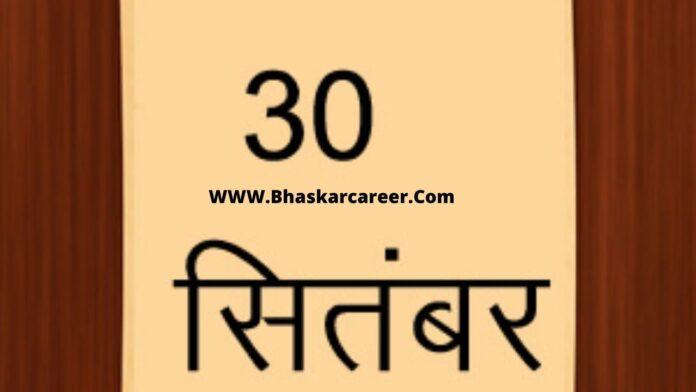 30 september ko kya hai, 30 सितम्बर को क्या है, 30 September Ko Kaun Sa Day Hai